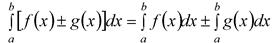 Аддитивность по функции определенного интеграла